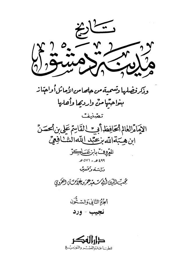 تاريخ مدينة دمشق – الجزء الثاني والستون (نجيب – ورد)