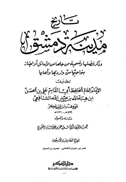 تاريخ مدينة دمشق – الجزء الخامس والأربعون (عمر بن خيران الخدامي – عمرو بن الحمق)