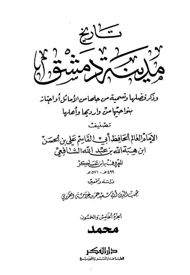 تاريخ مدينة دمشق – الجزء الخامس والخمسون  (محمد)