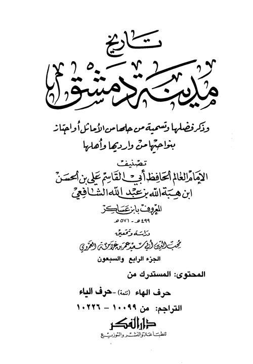 تاريخ مدينة دمشق – الجزء الرابع والسبعون المستدرك من (حرف الهاء – حرف الياء)