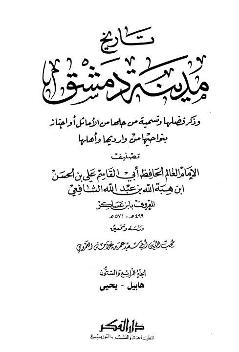 تاريخ مدينة دمشق – الجزء الرابع والستون (هابيل – يحيى)