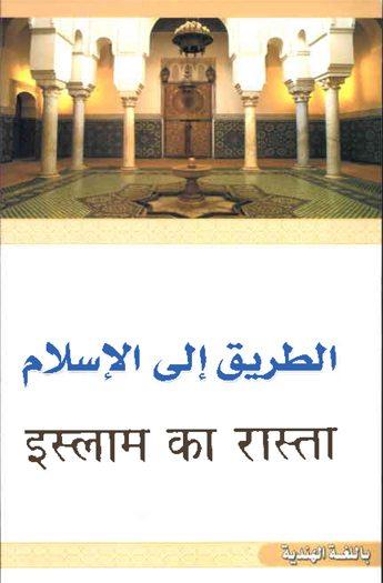 इस्लाम का रास्ता