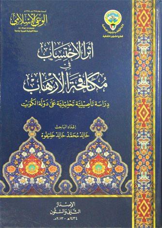 أثر الاحتساب في مكافحة الإرهاب: دراسة تأصيلية تحليلية على دولة الكويت