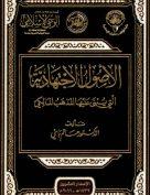 الأصول الاجتهادية التي يبنى عليها المذهب المالكي