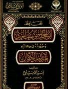 الحافظ أبو الحجاج يوسف المزي وجهوده في كتاب تهذيب الكمال