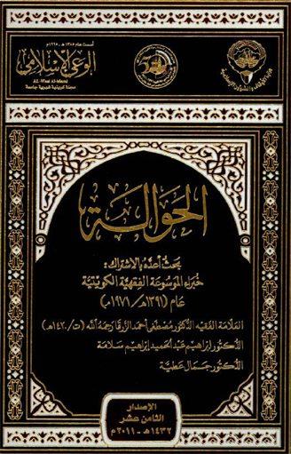 الحوالة:بحث أعد بالاشتراك مع خبراء الموسوعة الكويتية
