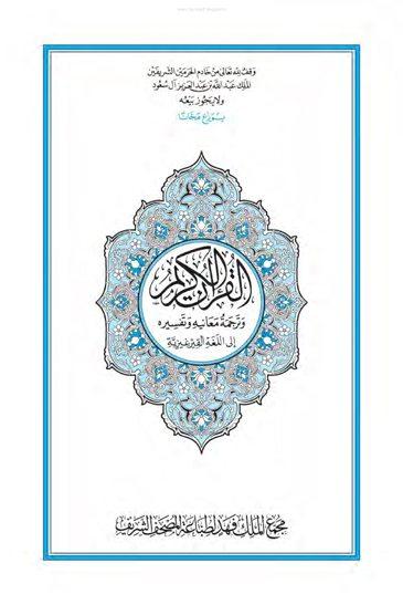 القرآن الكريم وترجمة معانيه إلى اللغة القرغيزية