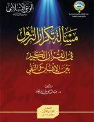 مسألة تكرار النزول في القرآن الكريم