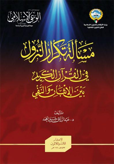 مسألة تكرار النزول في القرآن الكريم بين الإثبات والنفي