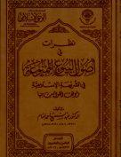 نظرات في أصول البيوع الممنوعة في الشريعة الإسلامية وموقف القوانين منها