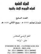 المجلة العلمية للمجلس الأوروبي للإفتاء والبحوث (العدد السابع)