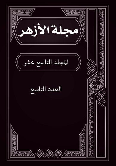 مجلة الأزهر (المجلد التاسع عشر- العدد التاسع)