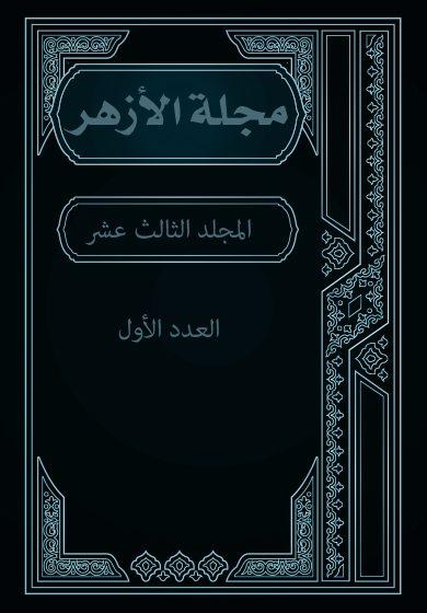 مجلة الأزهر (المجلد الثالث عشر- العدد الأول)