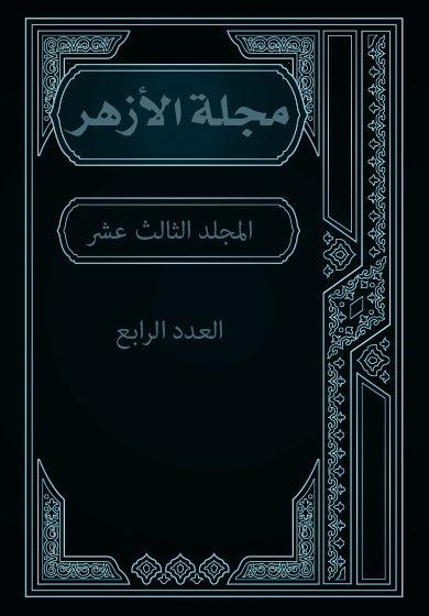 مجلة الأزهر (المجلد الثالث عشر- العدد الرابع)