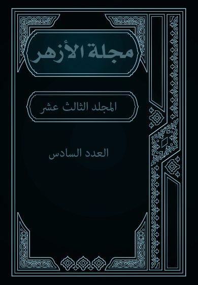 مجلة الأزهر (المجلد الثالث عشر- العدد السادس)