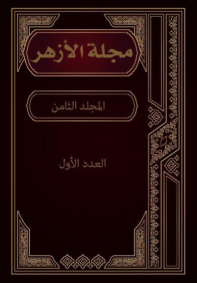 مجلة الأزهر (المجلد الثامن- العدد الأول)