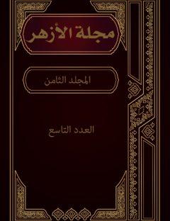 مجلة الأزهر (المجلد الثامن- العدد التاسع)