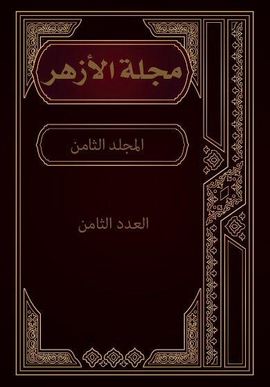 مجلة الأزهر (المجلد الثامن- العدد الثامن)