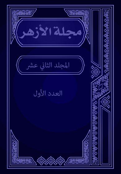 مجلة الأزهر (المجلد الثاني عشر- العدد الأول)