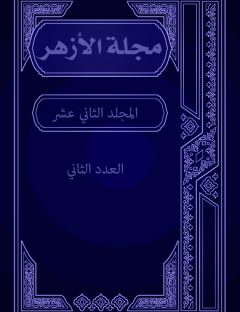 مجلة الأزهر (المجلد الثاني عشر- العدد الثاني)