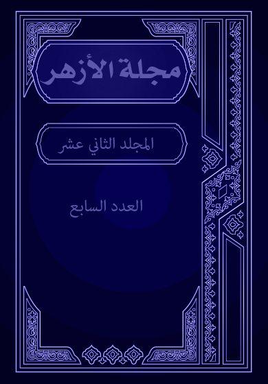 مجلة الأزهر (المجلد الثاني عشر- العدد السابع)
