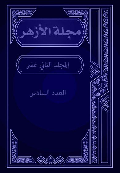مجلة الأزهر (المجلد الثاني عشر- العدد السادس)