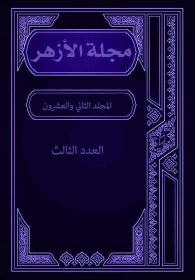 مجلة الأزهر (المجلد الثاني والعشرون- العدد الثالث)