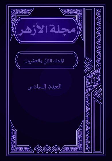 مجلة الأزهر (المجلد الثاني والعشرون- العدد السادس)