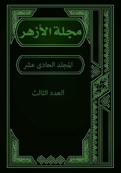 مجلة الأزهر (المجلد الحادى عشر- العدد الثالث)