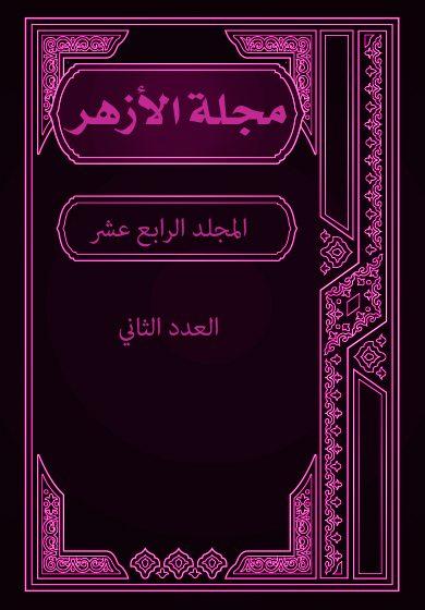 مجلة الأزهر (المجلد الرابع عشر- العدد الثاني)