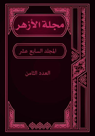 مجلة الأزهر (المجلد السابع عشر- العدد الثامن)