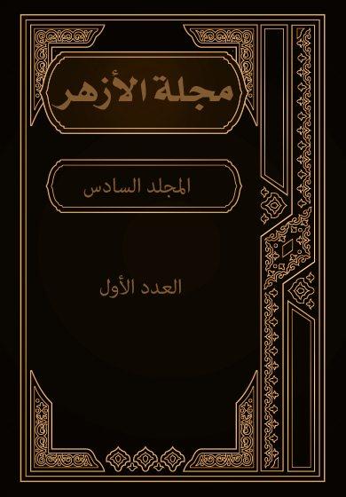 مجلة الأزهر (المجلد السادس- العدد الأول)