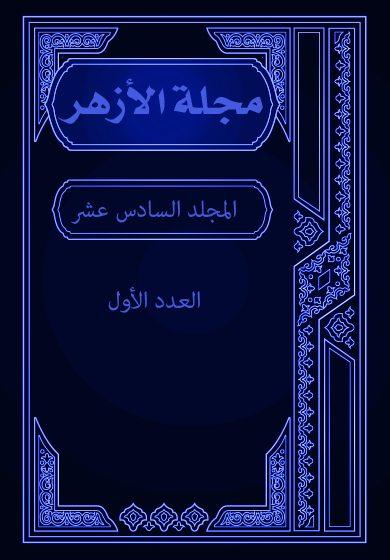 مجلة الأزهر (المجلد السادس عشر- العدد الأول)