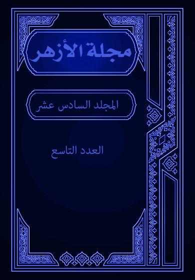مجلة الأزهر (المجلد السادس عشر- العدد التاسع)