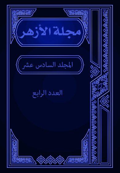 مجلة الأزهر (المجلد السادس عشر- العدد الرابع)