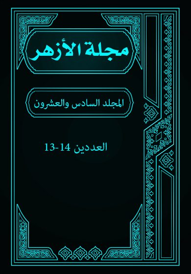 مجلة الأزهر (المجلد السادس والعشرون- العددان الثالث عشر والرابع عشر)