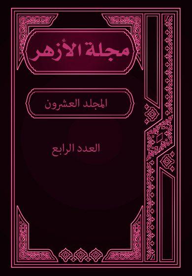 مجلة الأزهر (المجلد العشرون- العدد الرابع)
