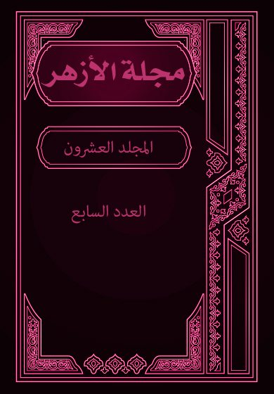 مجلة الأزهر (المجلد العشرون- العدد السابع)