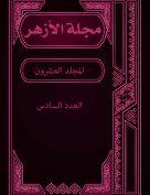 مجلة الأزهر (المجلد العشرون- العدد السادس)