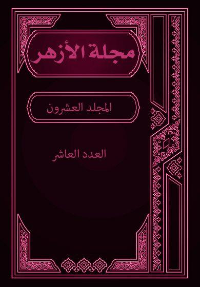 مجلة الأزهر (المجلد العشرون- العدد العاشر)