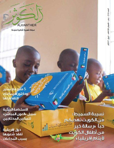 مجلة الكوثر – عدد إبريل 2017