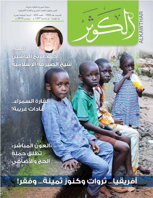 مجلة الكوثر – عدد سبتمبر 2016