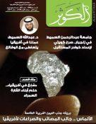 مجلة الكوثر – عدد يناير 2017