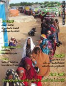 مجلة الكوثر – عدد يونيو 2017