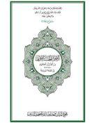 الأجزاء الخمسة الأولى من القرآن الكريم وترجمة معانيها إلى اللغة السويدية