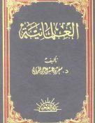 العلمانية: نشأتها وتطورها وآثارها في الحياة الإسلامية المعاصرة