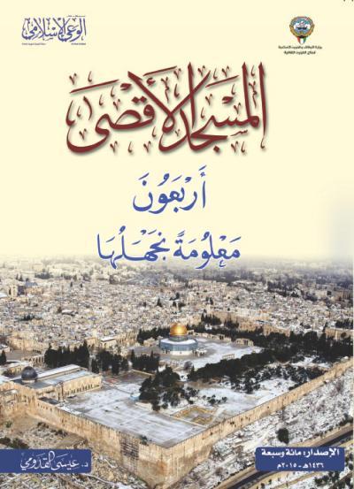 المسجد الأقصى: أربعون معلومة نجهلها