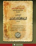 بحوث مختارة في التمويل الإسلامي