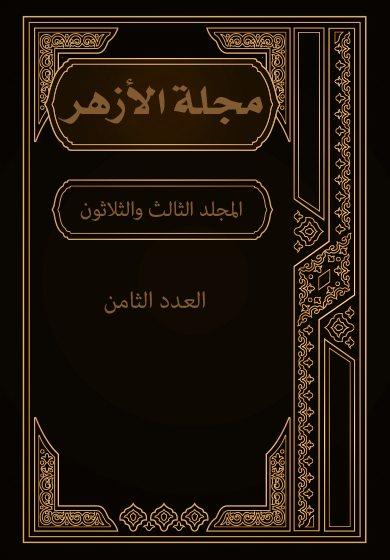مجلة الأزهر (المجلد الثالث و الثلاثون- العدد الثامن)