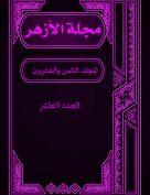 مجلة الأزهر (المجلد الثامن والعشرون- العدد العاشر)
